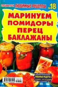 Любимые рецепты спецвыпуск №18 2010 Маринуем помидоры перец баклажаны