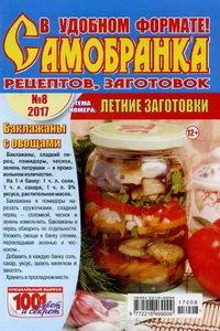 Самобранка рецептов заготовок №8 2017 Летние заготовки