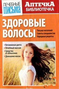 Аптечка библиотечка №9 2015 Здоровые волосы