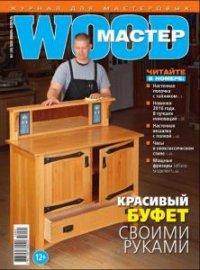 Wood Мастер №1-6  (2016)