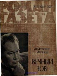 Роман-газета №8 номеров  (1971)