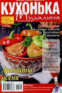 Кухонька Михалыча №9 2017