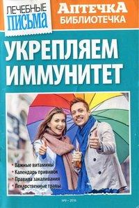 Аптечка библиотечка №9 2016 Укрепляем иммунитет
