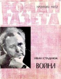 Роман-газета №4 номера  (1972)