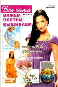 Все сама вяжем плетем вышиваем №6 2012