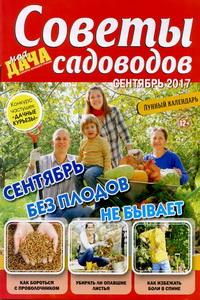 Моя дача Советы садоводов №7 2017