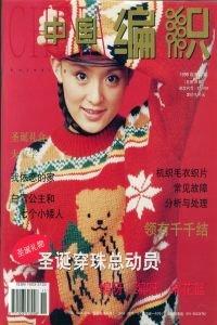 Chinese Knitting weaving No33 1999
