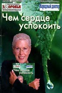 Домашняя энциклопедия здоровья №3 2006
