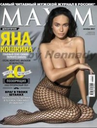Maxim №10  (Октябрь /  2017) Россия