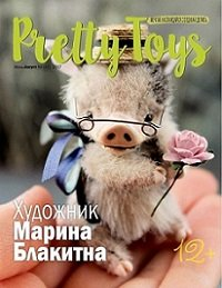 Pretty Toys №4 (42) 2017