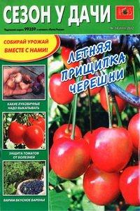 Сезон у дачи №14 2012