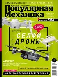 Популярная механика №10 2017