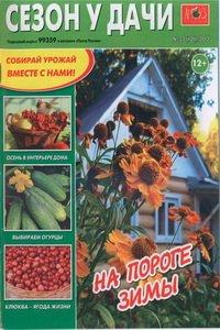 Сезон у дачи №23 2012