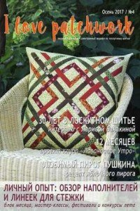 I love patchwork №4 Осень 2017