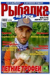 Рыбалка на Руси №8 2017