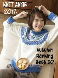 Knit Ange Autumn Ranking Best 50 2017