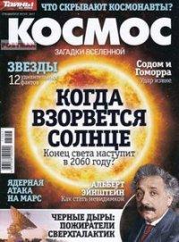 Тайны ХХ века. Спецвыпуск №15/С. Космос 2017