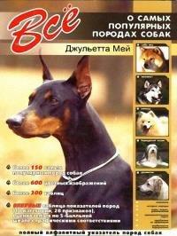 Джульета Мей - Всё о самых популярных породах собак