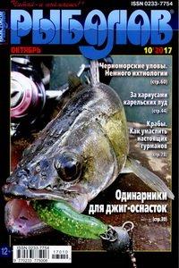 Рыболов №10 2017