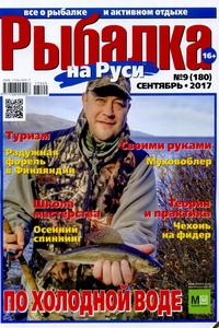Рыбалка на Руси №9 2017