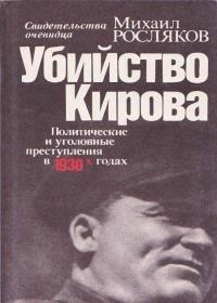 Росляков Михаил - Убийство Кирова. Политические и уголовные преступления в 30-х годах