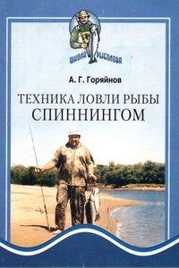 Техника ловли рыбы спинннингом