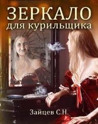 Зайцев Сергей - Зеркало для курильщика: Самоучитель отказа от курения