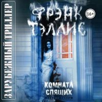 Фрэнк Тэллис - Комната спящих (2017) аудиокнига