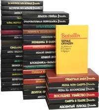 Серия - Bestseller (СКС) 47 книг