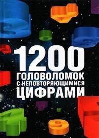 Игорь Сухин - 1200 головоломок с неповторяющимися числами