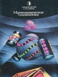 В. Дубровский, А. Калинин - Математические головоломки. До и после кубика Рубика