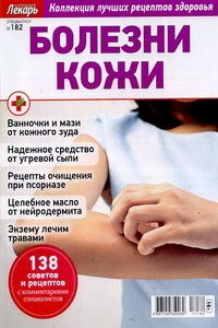 Народный лекарь спецвыпуск №182 2017 Болезни кожи