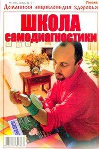 Домашняя энциклопедия здоровья №4 2010