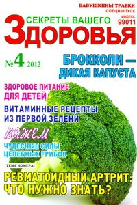 Бабушкины травки спецвыпуск №4 2012