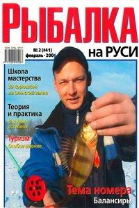 Рыбалка на Руси 2 2006