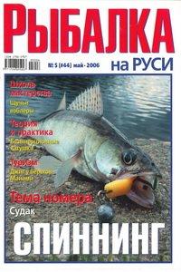 Рыбалка на Руси 5 2006