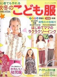 Childrens winter clothing №538 2005