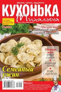 Кухонька Михалыча №11 2017