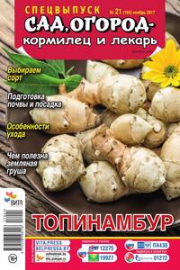 Сад огород кормилец и лекарь cпецвыпуск №21  2017