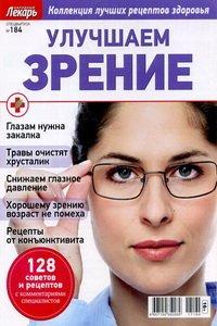 Народный лекарь спецвыпуск №184 2017 Улучшаем зрение