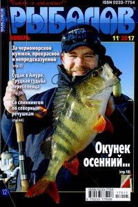 Рыболов №11 2017