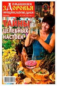 Домашняя энциклопедия здоровья №2 2011