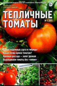 Сезон у дачи спецвыпуск №1 2013 Тепличные томаты