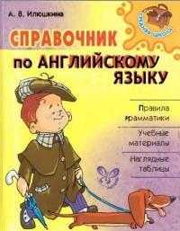 Илюшкина Алевтина - Справочник по английскому языку