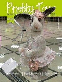 Pretty Toys №3(22) 2014