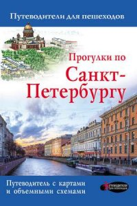 Прогулки по Санкт-Петербургу. Путеводители для пешеходов