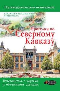 Прогулки по Северному Кавказу. Кавказские Минеральные Воды и окрестности