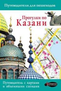 Прогулки по Казани. Путеводитель для пешеходов