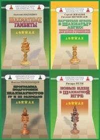 Серия - Библиотечка шахматиста (76 книг)