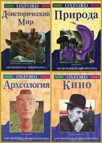 Серия - Оксфордская библиотека (4 книги)
